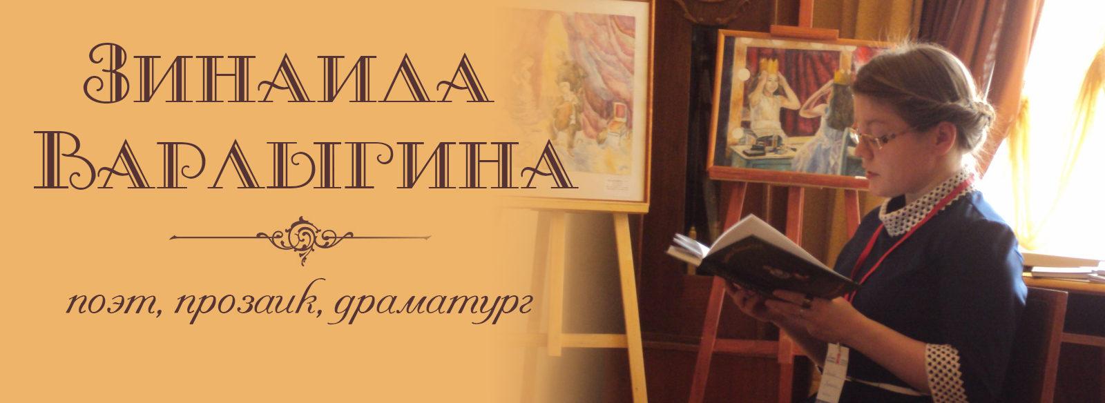 Зинаида Варлыгина