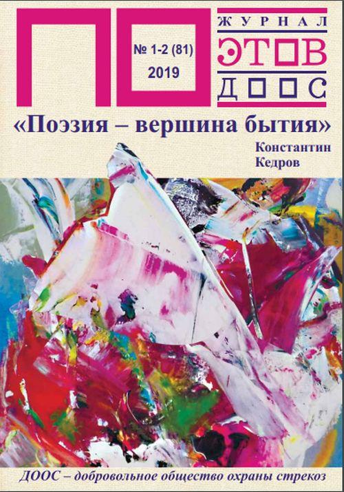 Журнал ПОэтов, №1, 2019